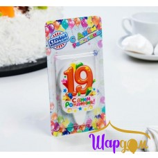Свеча в торт С днём рождения 19 (оранжевая)