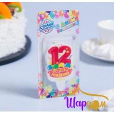 Свеча в торт С днём рождения 12 (универсальная)