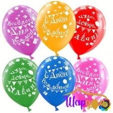 """Гелиевые шары """"С Днём Рождения! (пожелания)"""""""