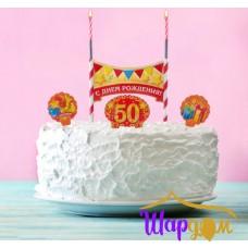 Свечи в торт С днём родждения 50 лет (С Юбилеем!)
