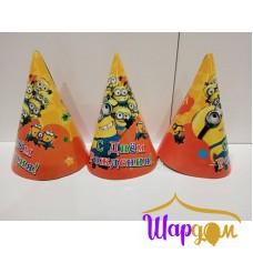 Праздничный колпак Миньоны (желтый, С днём рождения)