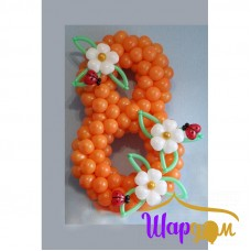 Цифра восемь с декором (оранжевая)