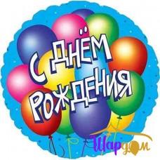 Гелиевый фольгированный круг с днём рождения с шариками