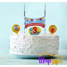 Свечи в торт С днём родждения 3 годика (Шарики, подарки)