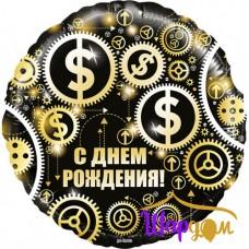 Гелиевый фольгированный круг доллары (с днём рождения)