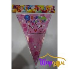 Флажки С днём рождения! (Корона розовая)