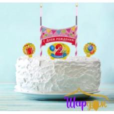 Свечи в торт С днём родждения 2 годика (Шарик, подарки)
