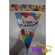 Флажки С днём рождения! (шарики ассорти)