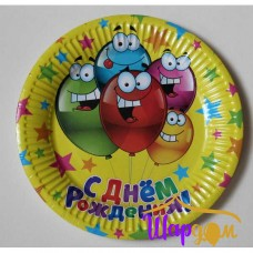 Тарелки С днём рождения веселые шарики