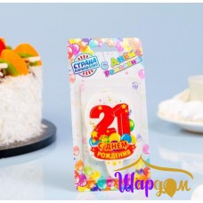 Свеча в торт С днём рождения 21 (красная)