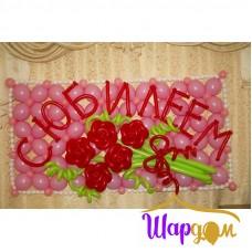 """Панно """"С юбилеем"""" розовом цвете"""