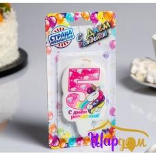 Свеча в торт С Днём Рождения цифра 5 (Единорожка с локонами)