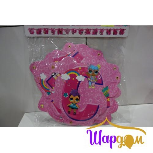 Праздничная гирлянда С днём рождения модные куклы (LOL)