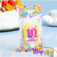 Свеча в торт С днём рождения 10 (розовая)