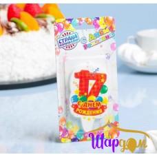 Свеча в торт С днём рождения 17 (оранжевая)