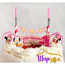Свечи в торт С днём родждения 1 годик (Минни маус)