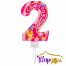 Свеча в торт 2 С днём рождения (розовая)