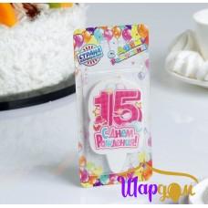 Свеча в торт С днём рождения 15 (девочке)