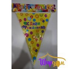 Флажки С днём рождения! (шарики)