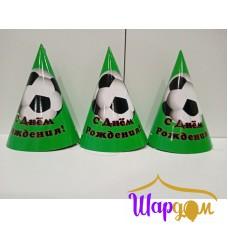 Праздничный колпак футбол (С днём рождения)