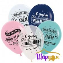 Гелиевый шар с днём рождения 3 дизайна