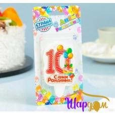 Свеча в торт С днём рождения 10 (пирожное, красная)